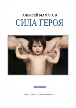книга СИЛА ГЕРОЯ