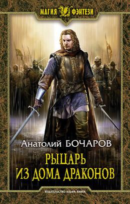 Рыцарь изДома Драконов