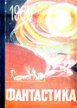 Фантастика, 1965 год Выпуск 2