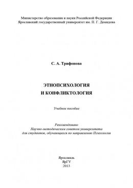 Этнопсихология и конфликтология