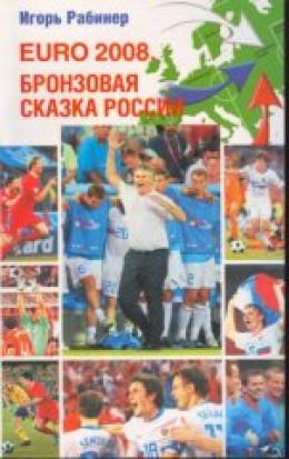 EURO-2008. Бронзовая сказка России