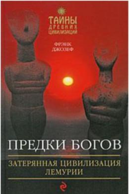 Предки богов. Затерянная цивилизация Лемурии