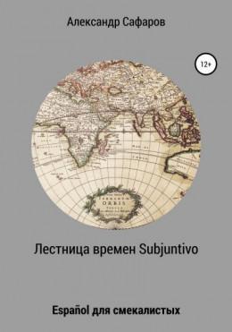 Лестница времен Subjuntivo. Español для смекалистых