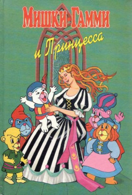 Мишки-гамми и Принцесса