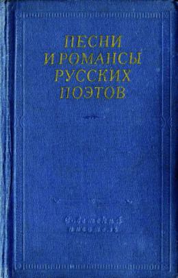 Песни и романсы русских поэтов