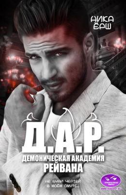 Д.А.Р. (Демоническая академия Рейвана)