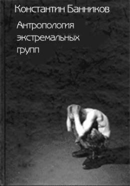 Антропология экстремальных групп: Доминантные отношения среди военнослужащих срочной службы Российской Армии