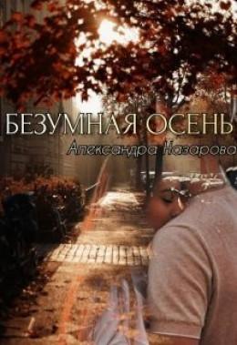 Безумная осень (СИ)