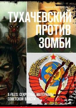 Тухачевский против зомби