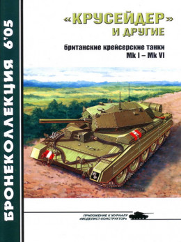 «Крусейдер» и другие (британские крейсерские танки Mk I — Мк VI)