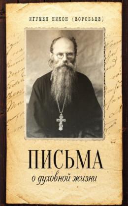 Письма о духов ной жизни (Игумен Никон Воробьев)