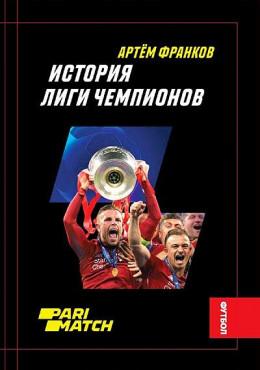 История Лиги Чемпионов