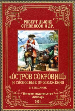 «Остров Сокровищ» и свободные продолжения. 2-е издание, исправленное и дополненное