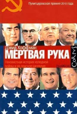 «Мёртвая рука». Неизвестная история холодной войны и её опасное наследие.
