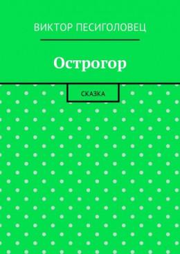 Острогор