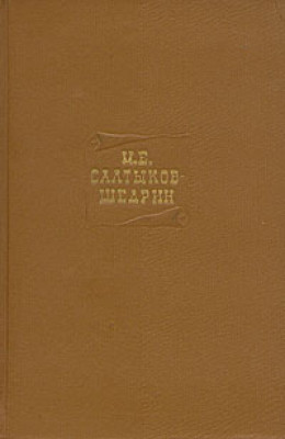 Том 4. Произведения 1857-1865