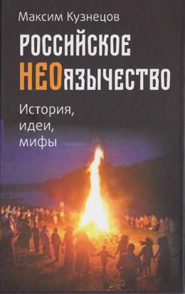 Российское неоязычество. История, идея и мифы.