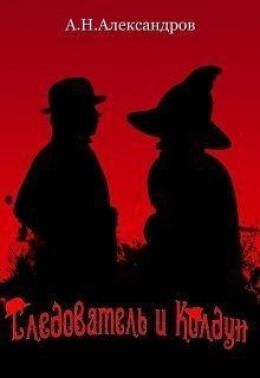 Следователь и Колдун