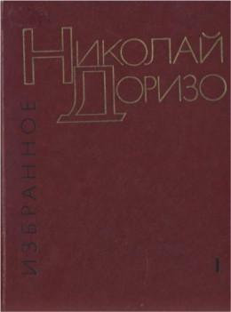 Избранные произведения. В.2-х томах. Т. 1. Стихотворения. Песни