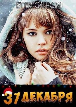 31 декабря (СИ)