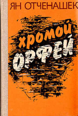 Хромой Орфей