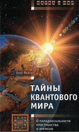 Тайны квантового мира: О парадоксальности пространства и времени