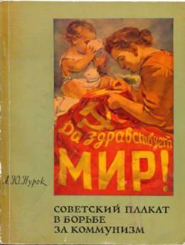 Советский плакат в борьбе за коммунизм