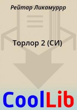 Торлор 2 (СИ)