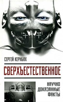 Кернбах Сергей – Сверхъестественное