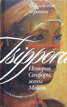 История Сепфоры, жены Моисея