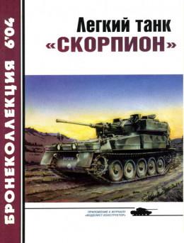 Легкий танк «Скорпион»