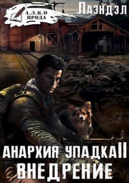 Скачать боевик глубокое внедрение русские фильмы боевики криминал.