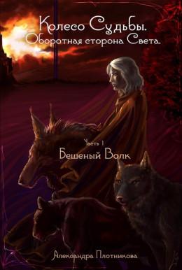 Бешеный волк (полная книга)