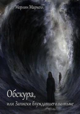 Обскура, или Записки блуждавшего во тьме