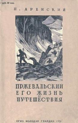 Пржевальский, его жизнь и путешествия