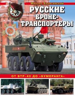 Русские бронетранспортеры