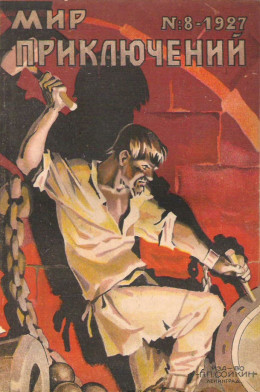 Мир приключений, 1927 № 08