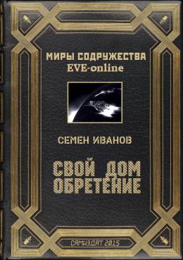 КНИГИ МИРЫ СОДРУЖЕСТВА EVE FB2 СКАЧАТЬ БЕСПЛАТНО