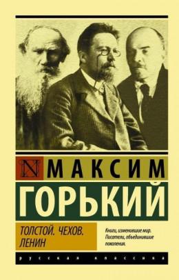 Толстой. Чехов. Ленин