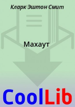 Махаут