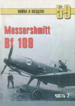 Messerschmitt Bf 109 часть 2