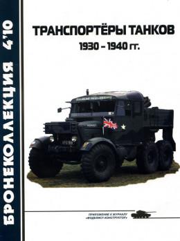 Транспортёры танков 1930 -1940 гг.