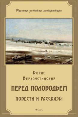 Перед половодьем (сборник)
