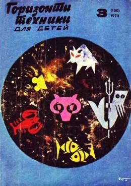 Горизонты техники для детей, 1973 №3