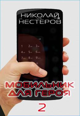 Мобильник для героя 2