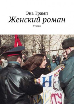 Женский роман. Утопия