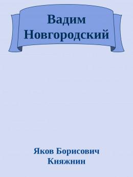 Вадим Новгородский