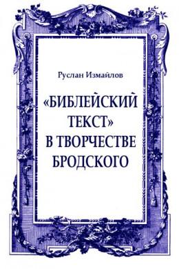 «Библейский текст» в творчестве Бродского: священное время и пространство