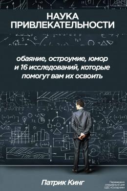 Наука привлекательности