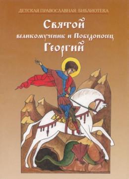 Святой великомученик и Победоносец Георгий